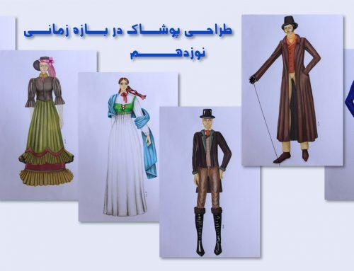 طراحی پوشاک در بازه زمانی نوزدهـــم (۱۹۰۰-۱۸۰۰)