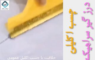 glitter glue Video